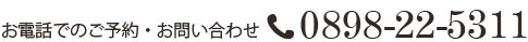 楽天トラベル国内宿泊予約センター 受付時間:24時間対応/年中無休 TEL:050–5213–4754